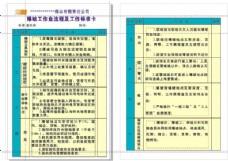 煤矿企业各种工作流程及标准卡模板