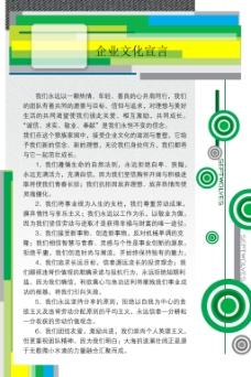企业文化宣言
