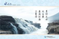 河务局水文化设计模板