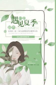 日系文艺品牌促销海报(