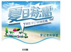 夏日特惠海风袭来清爽一夏