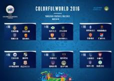 欧洲杯比赛抽签平面图