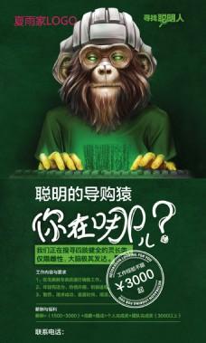创意动物元素招聘海报