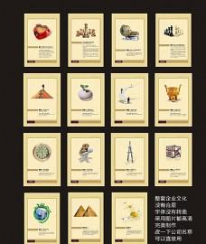 经典企业文化展板图片