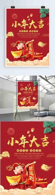 红色喜庆传统节日小年海报设计