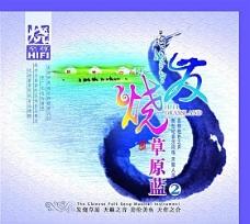 草原蓝 音乐 海报 分层PSD_003
