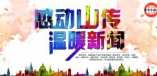 感动中国 感动海报图片