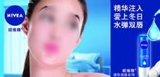 妮维雅润唇精华广告图片