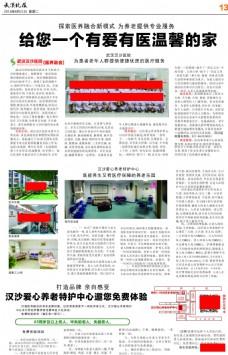 医院养老院报纸版面创意设计