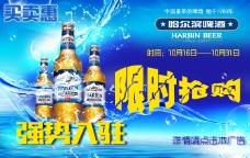 哈尔滨啤酒入驻