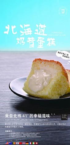 北海道蛋糕图片