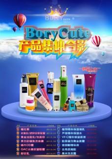 borycute产品家族合影