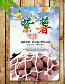 紫薯海报图片