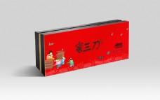 高档礼盒蜜果蜜三刀包装设计