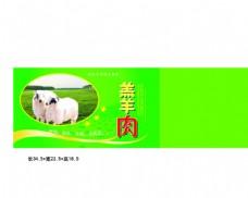 羊肉包装图片