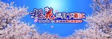 樱花节活动背景板