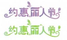 3月8妇女节艺术字体设计