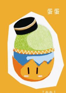 蛋蛋卡通形象图片
