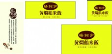 黄焖鸡海报LOGO