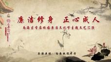 晚会LED背景 中国风 水墨 教育行业