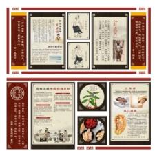 中医养生展示图片