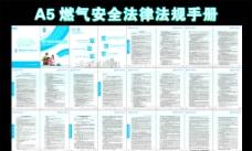 燃气安全法律法规手册图片