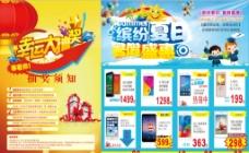 手機抽獎促銷活動海報圖片