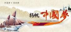 扬帆起航中国梦展板图片