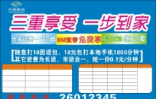 中国移动CMCC 移动公司图片