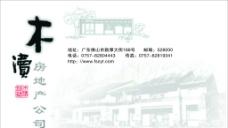 房地产公司名片图片