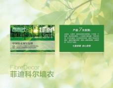 绿色环保名片图片
