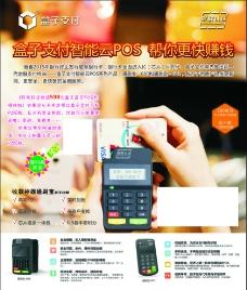 中国手机POS鼻祖 盒子支付图片