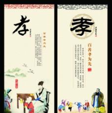 中国风 仁义孝道展板图片