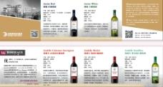 葡萄酒 折页设计