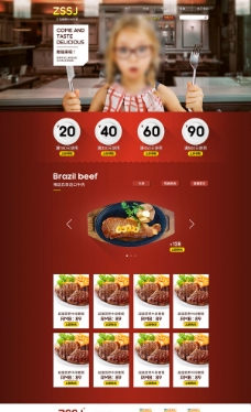 淘宝食品零食首页模板图片
