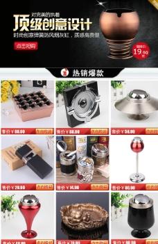 关联营销 淘宝分类图片