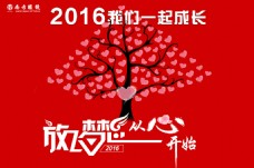爱心树 2016