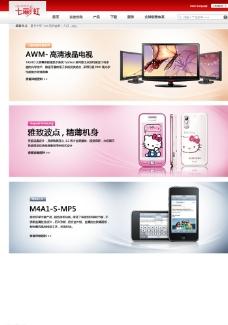 淘宝手机促销活动海报图片