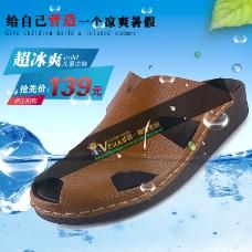 给自己营造一个凉爽暑假鞋子主图直通车