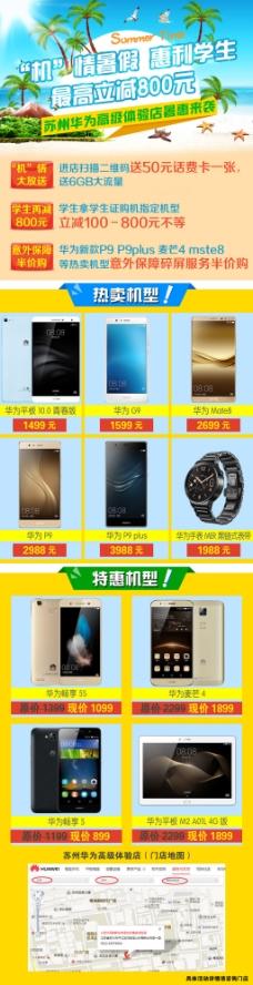 微信手机夏季促销宣传图