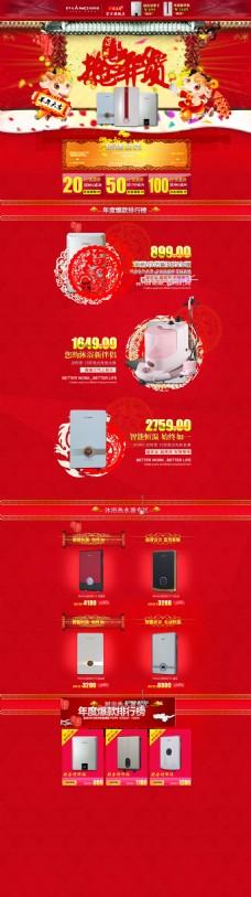 淘宝新年电器展销PSD海报