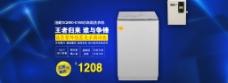 全屏洗衣机蓝色科技背景大海报psd源文件