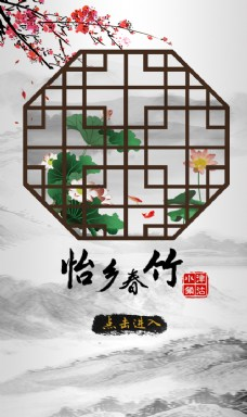 中国风手机界面海报