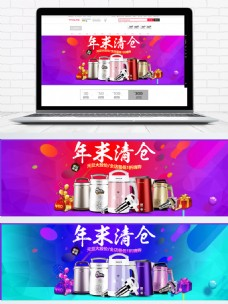 年末清仓促销折扣厨房海报banner