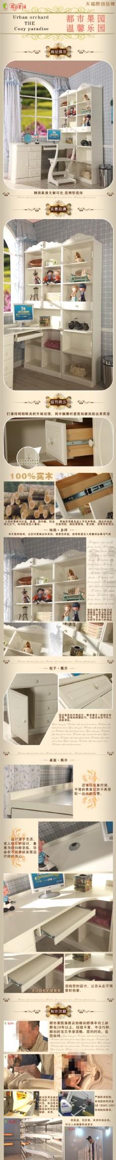 欧式书柜详情页海报