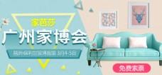 家装展装修淘宝海报banner
