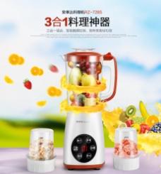 三合一料理神器产品宣传海报图片