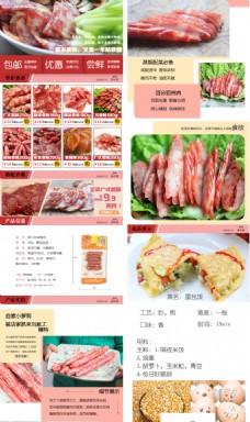 川味腊肉详情页