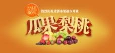水果促销海报瓜果梨桃