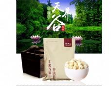 白莲子详情页 食品  健康 中国风 莲花